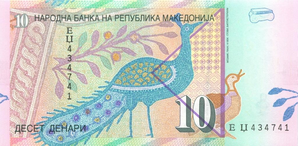 10 денаров (Македония) 2008 года