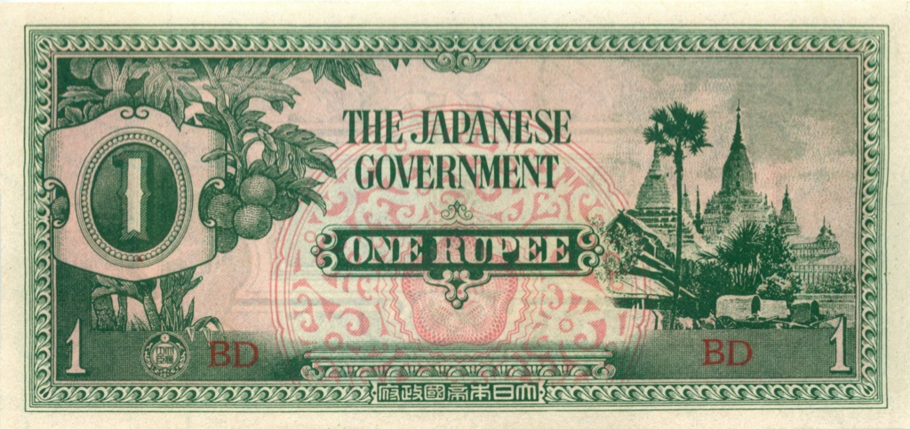 1 рупия (оккупация Бирмы) (Япония)