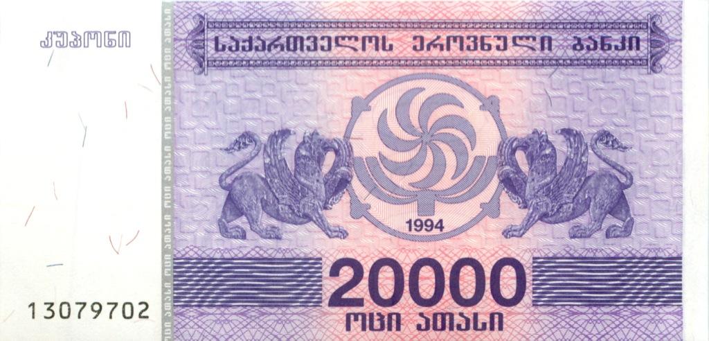 20000 лари 1994 года (Грузия)