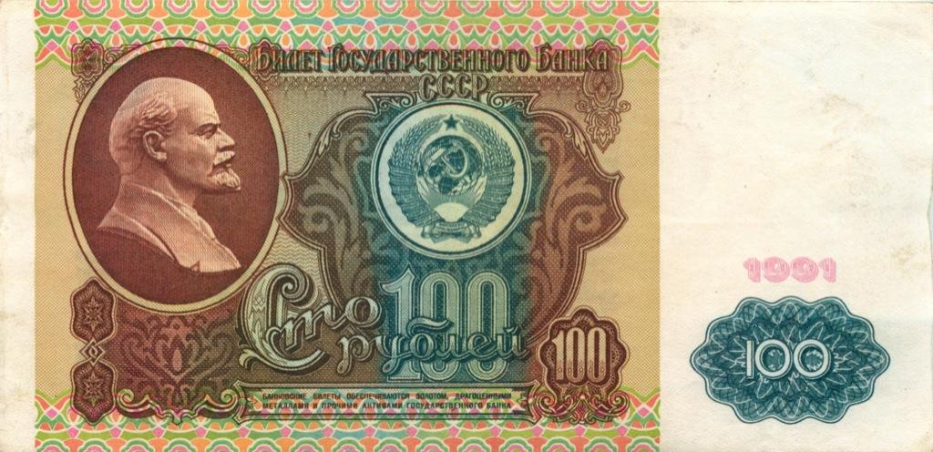 100 рублей (вод.знак «Ленин») 1991 года (СССР)