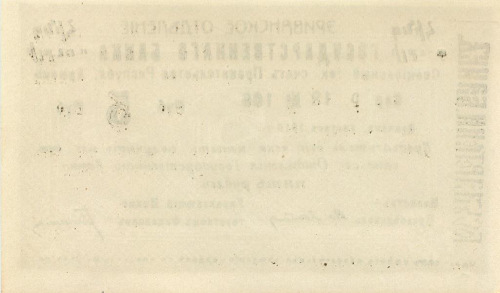 5 рублей (Ериванское отделение) 1919 года (Армения)