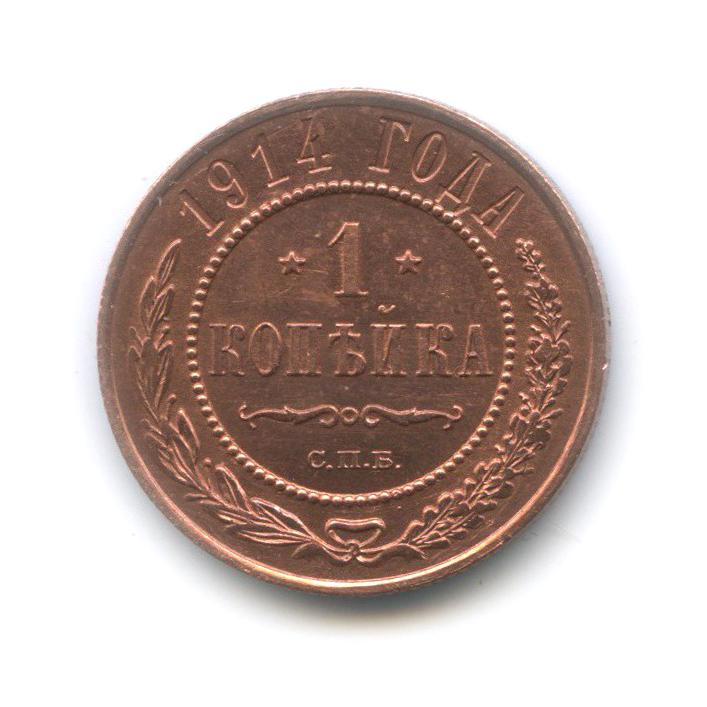 1 копейка (без обращения) 1914 года СПБ (Российская Империя)