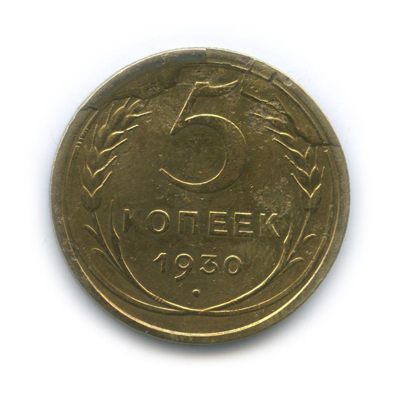 5 копеек (брак чеканки) 1930 года (СССР)