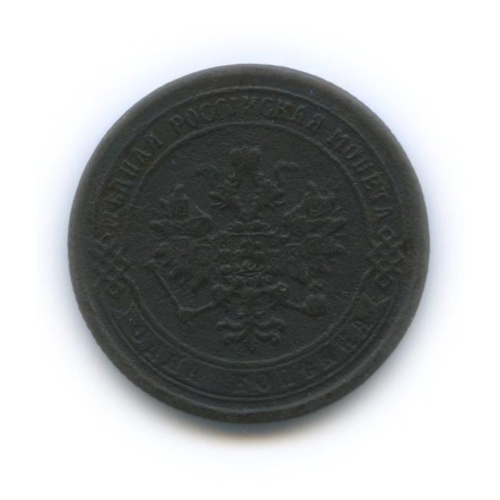 1 копейка 1868 года ЕМ (Российская Империя)