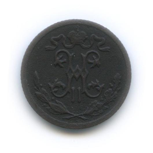 1/2 копейки 1914 года СПБ (Российская Империя)