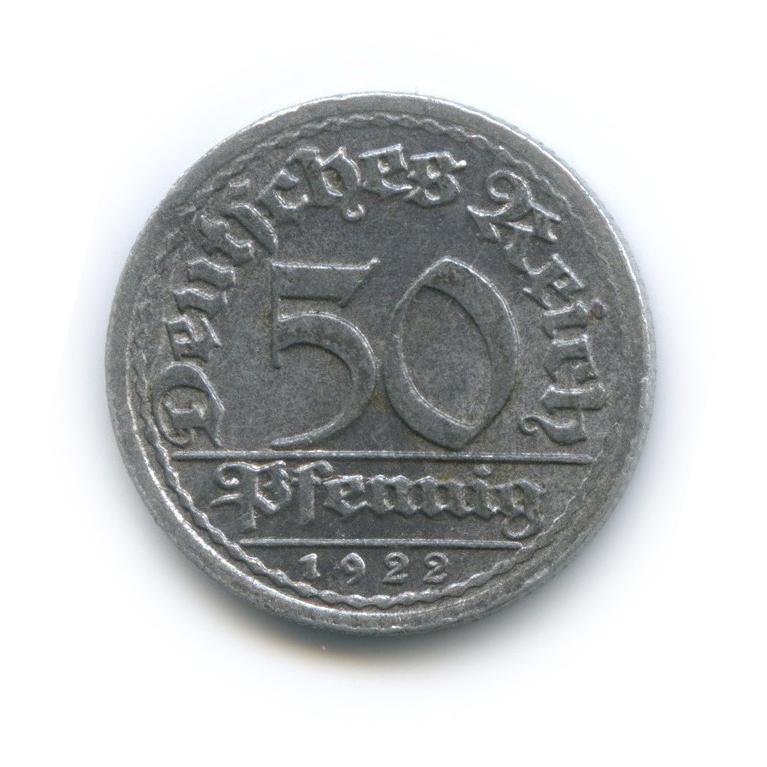 50 пфеннигов 1922 года F (Германия)