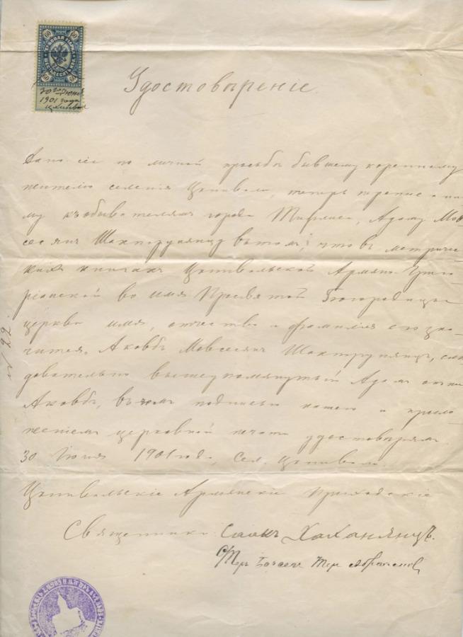 Удостоверение (сгербовой маркой) 1901 года (Российская Империя)