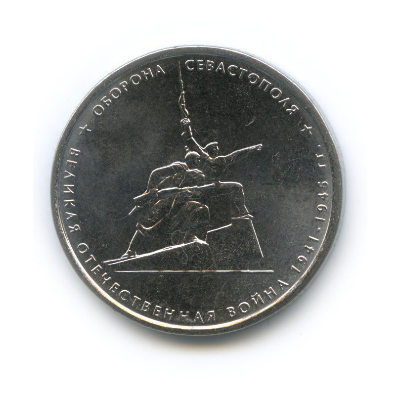 5 рублей - 70 лет победы вВеликой Отечественной войне 1941-1945 гг. - Оборона Севастополя 2015 года (Россия)