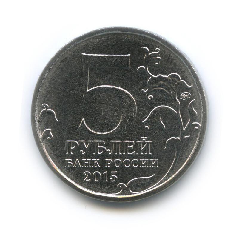5 рублей - 170-летие Русского Географического Общества 2015 года (Россия)