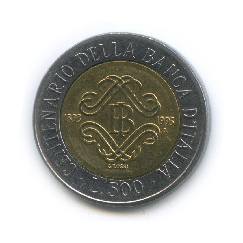 500 лир — 100 лет Банку Италии 1993 года (Италия)