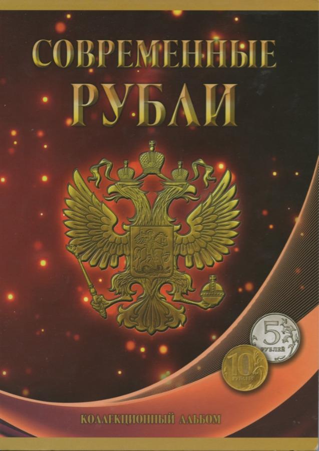 Набор монет 5 рублей, 10 рублей (вальбоме) ММД, СПМД (Россия)