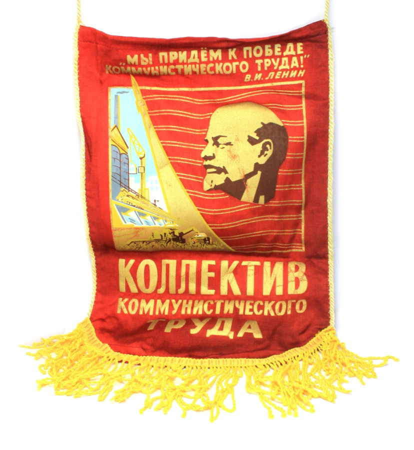 Вымпел «Коллектив коммунистического труда» (42 см) (СССР)