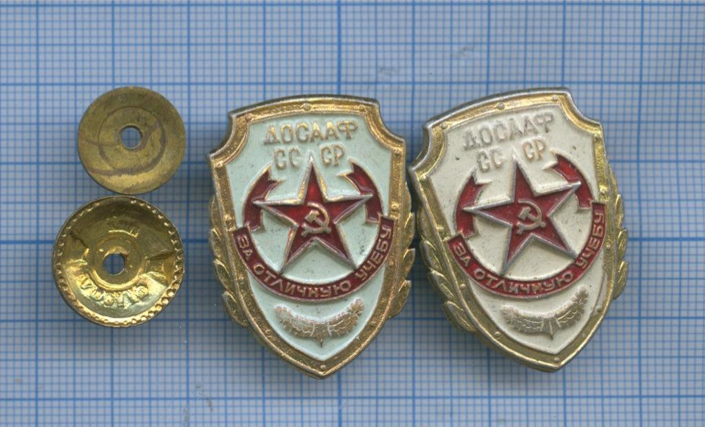 Набор знаков «ДОСААФ СССР - Заотличную учебу» (СССР)