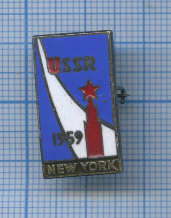 Знак «USSR -1959 - New York» (СССР)