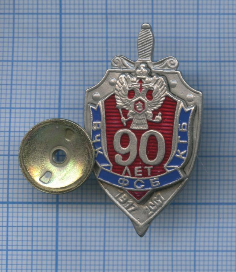 Знак «90 лет ВЧК КГБ ФСБ» (Россия)
