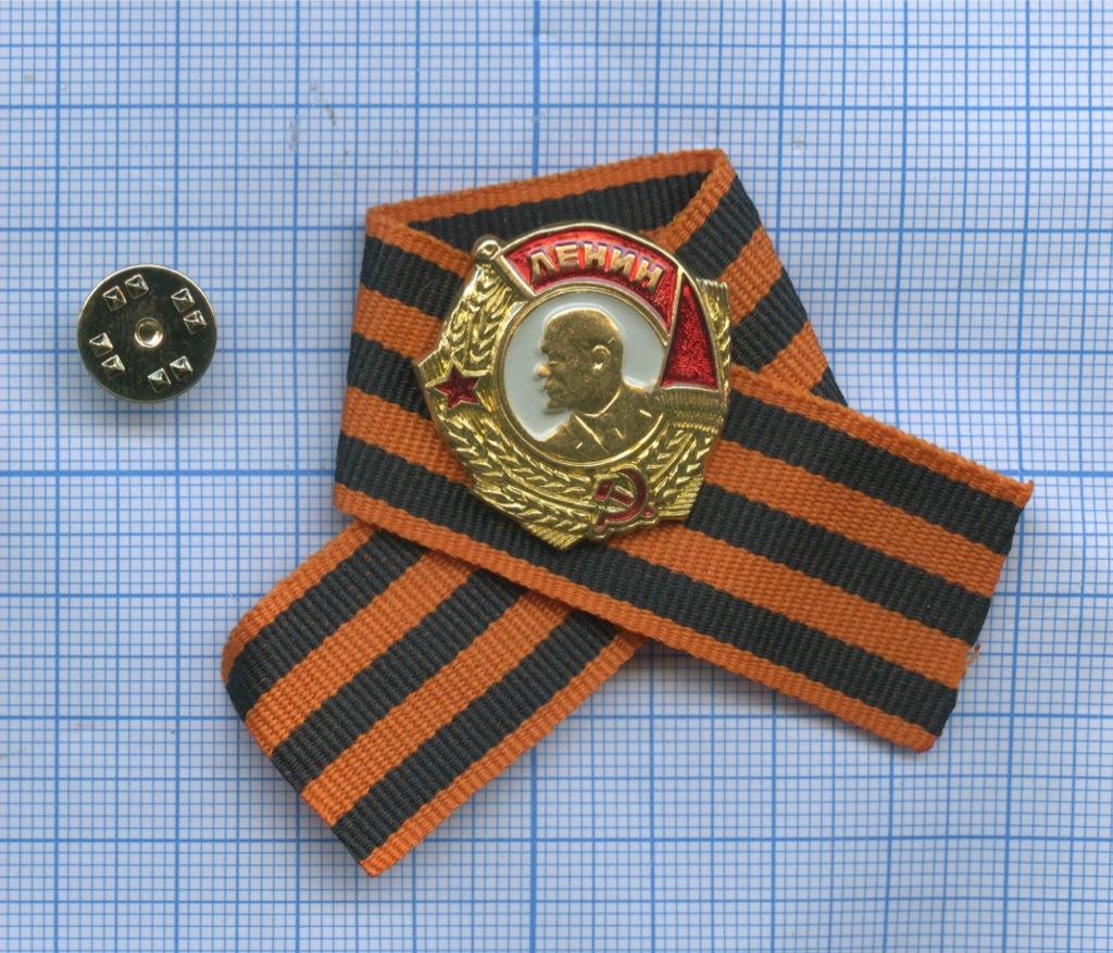 Знак «В. И. Ленин» наГеоргиевской ленточке (Россия)