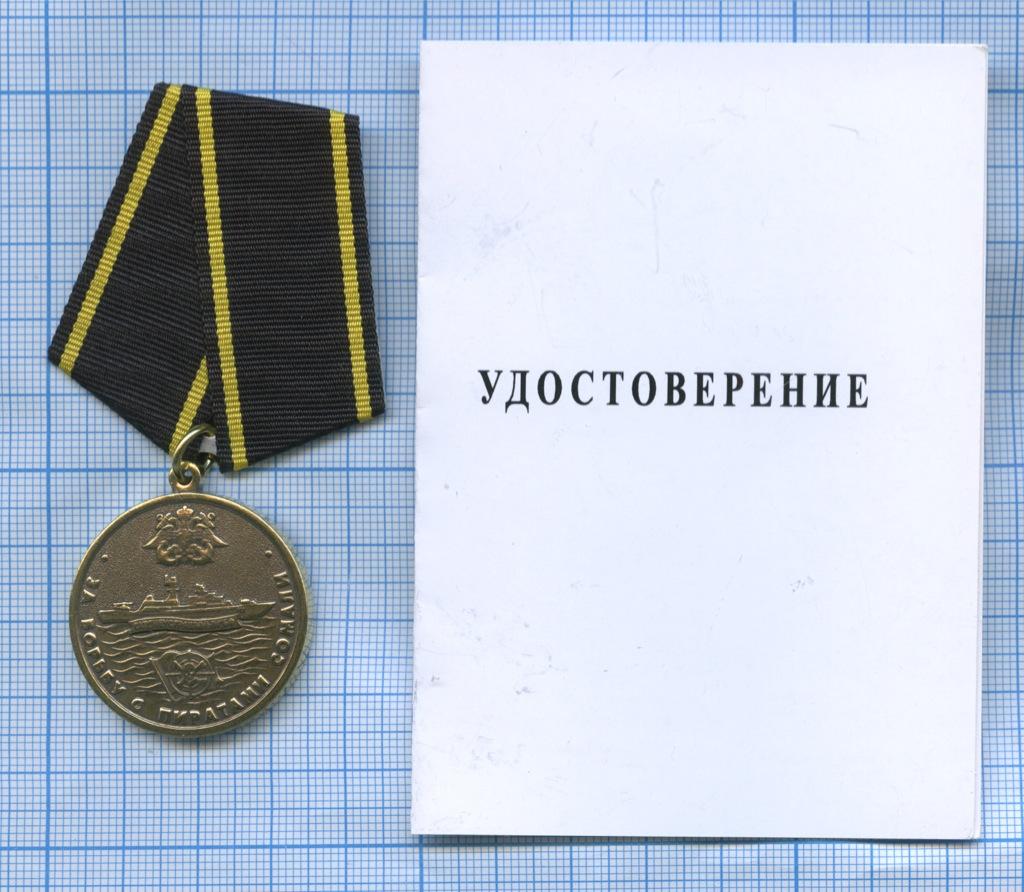 Знак «Заборьбу спиратами Сомали» (судостоверением) (Россия)