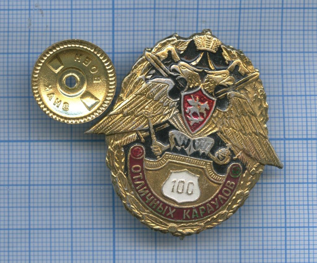 Знак «100 отличных караулов» (Россия)