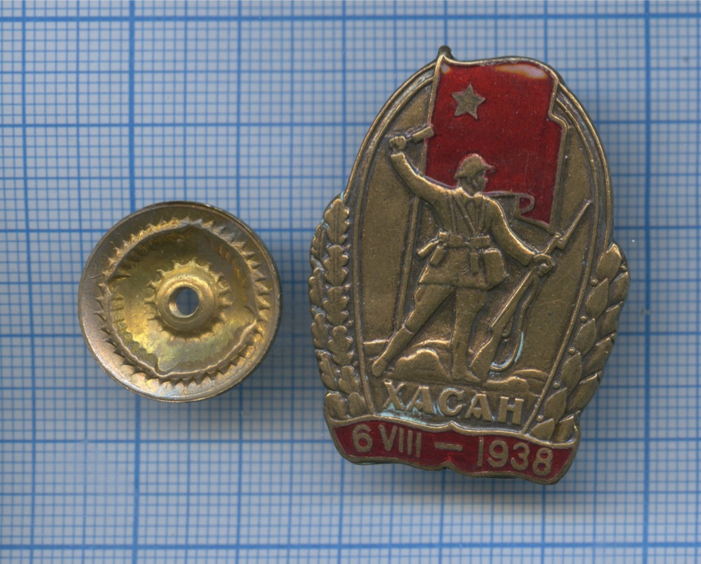 Знак «Хасан - 6 VII - 1938» (копия) (Россия)