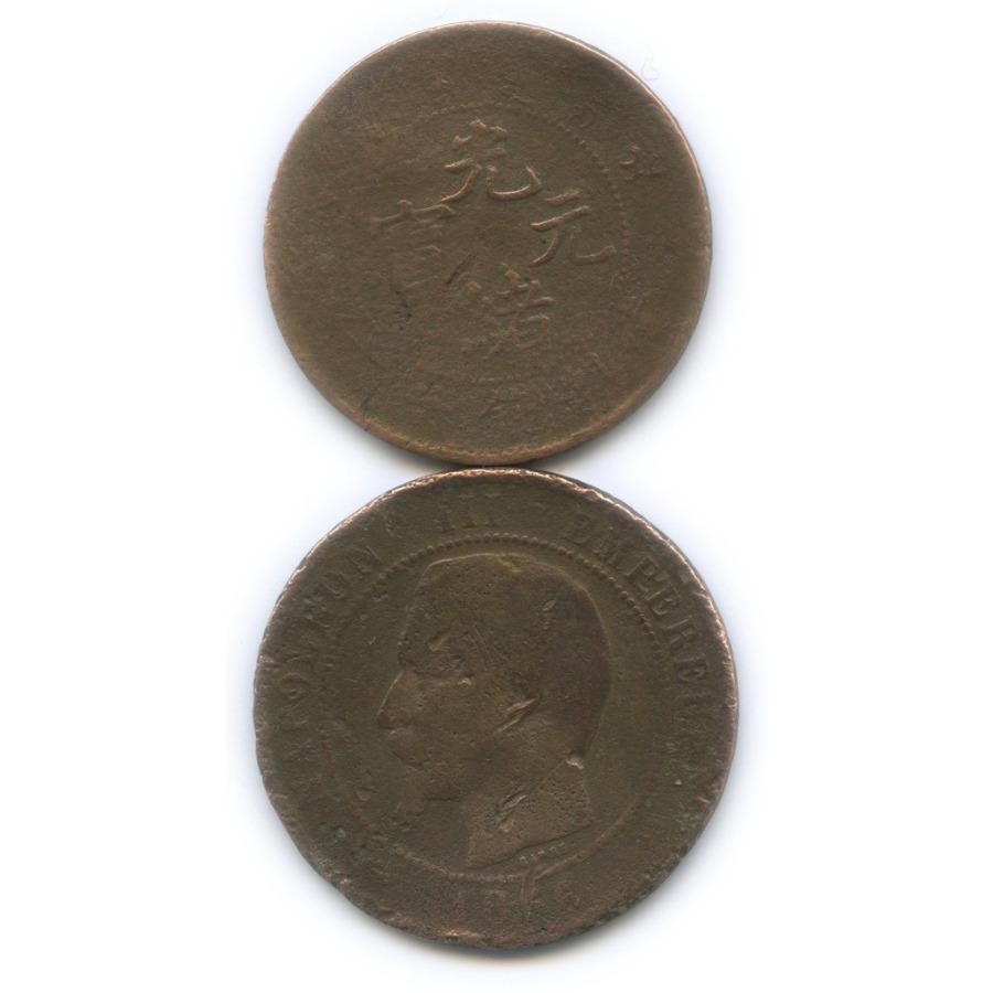 Набор монет (Китайская Империя, Франция)