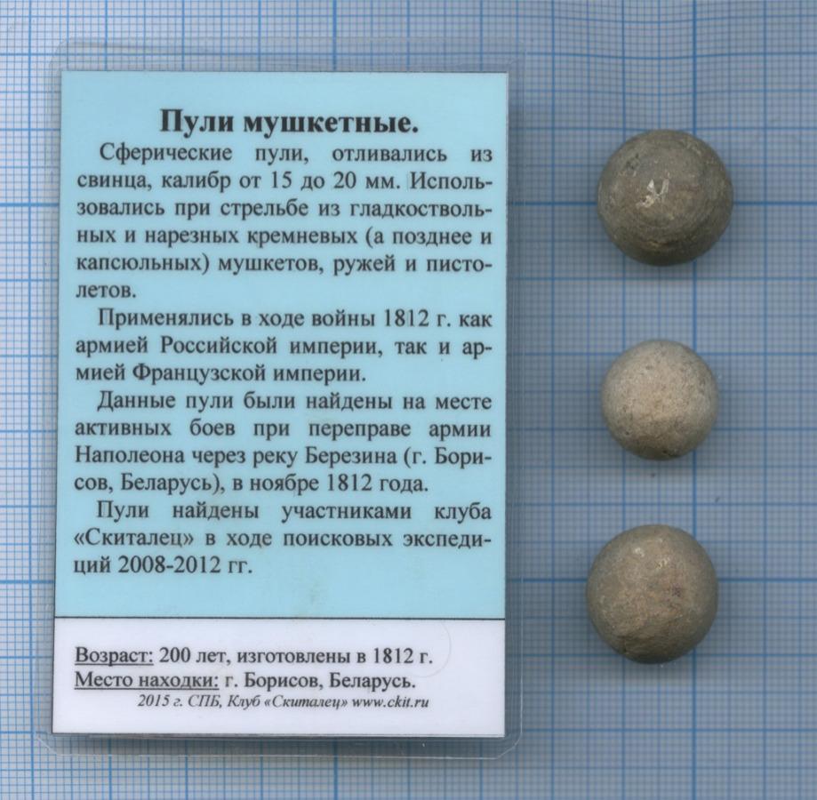Пули мушкетные смест боев войны 1812 года (место находки г. Борисов (Беларусь)