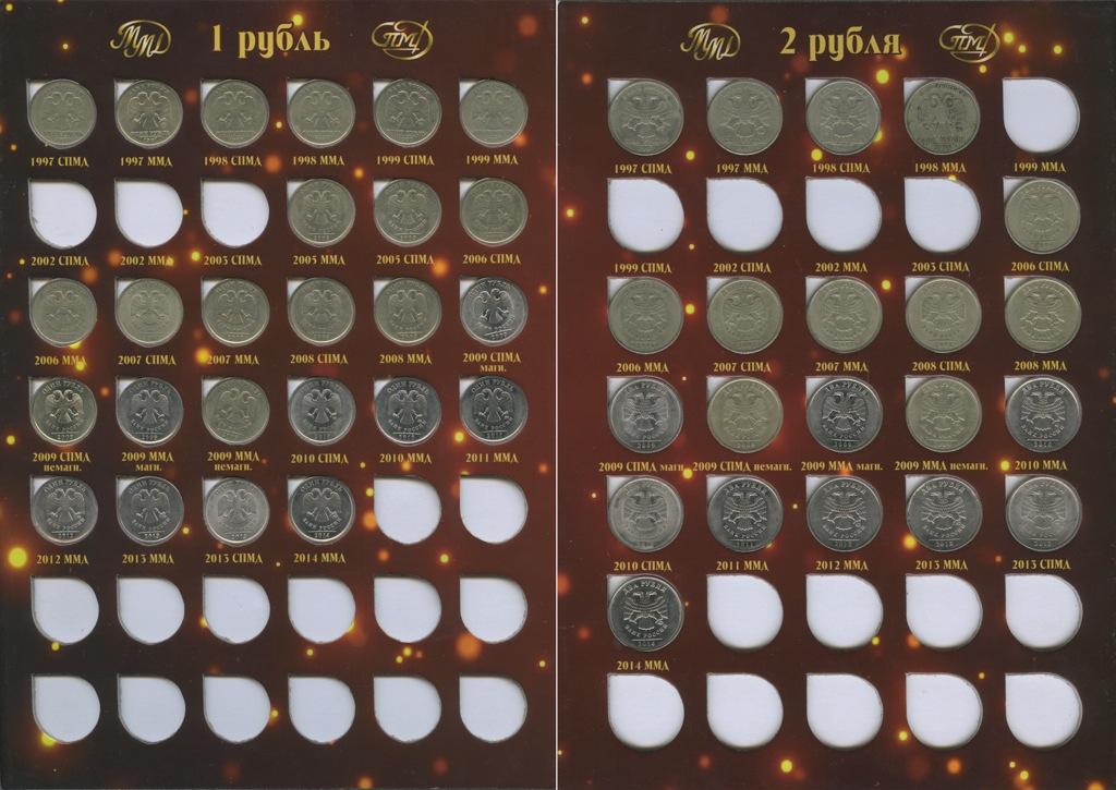 Набор монет 1 рубль, 2 рубля (вальбоме) ММД, СПМД (Россия)