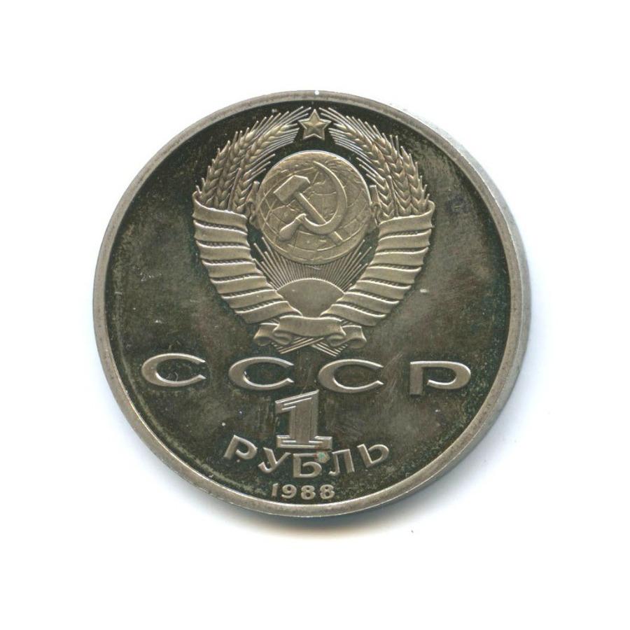1 рубль — 120 лет содня рождения Максима Горького ( без упаковки ) 1988 года (СССР)