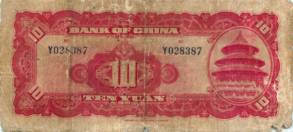 10 юаней 1940 года (Китай)