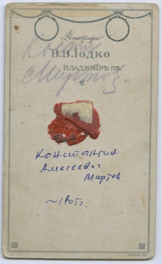Фотокарточка (фотография от В. В. Иодко) 1905 года (Российская Империя)