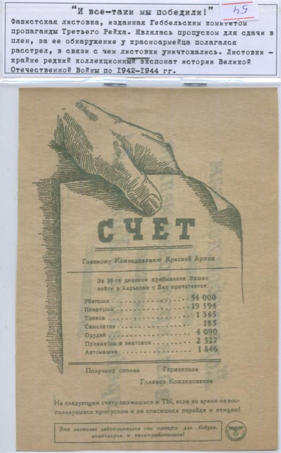 Немецкая агитационная листовка (КОПИЯ) (Германия (Третий рейх))