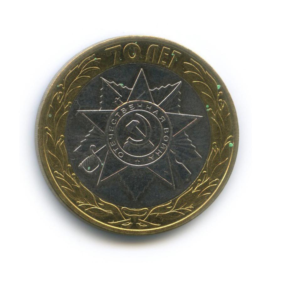 10 рублей - 70 лет победы вВеликой Отечественной войне (1941-1945) 2015 года (Россия)