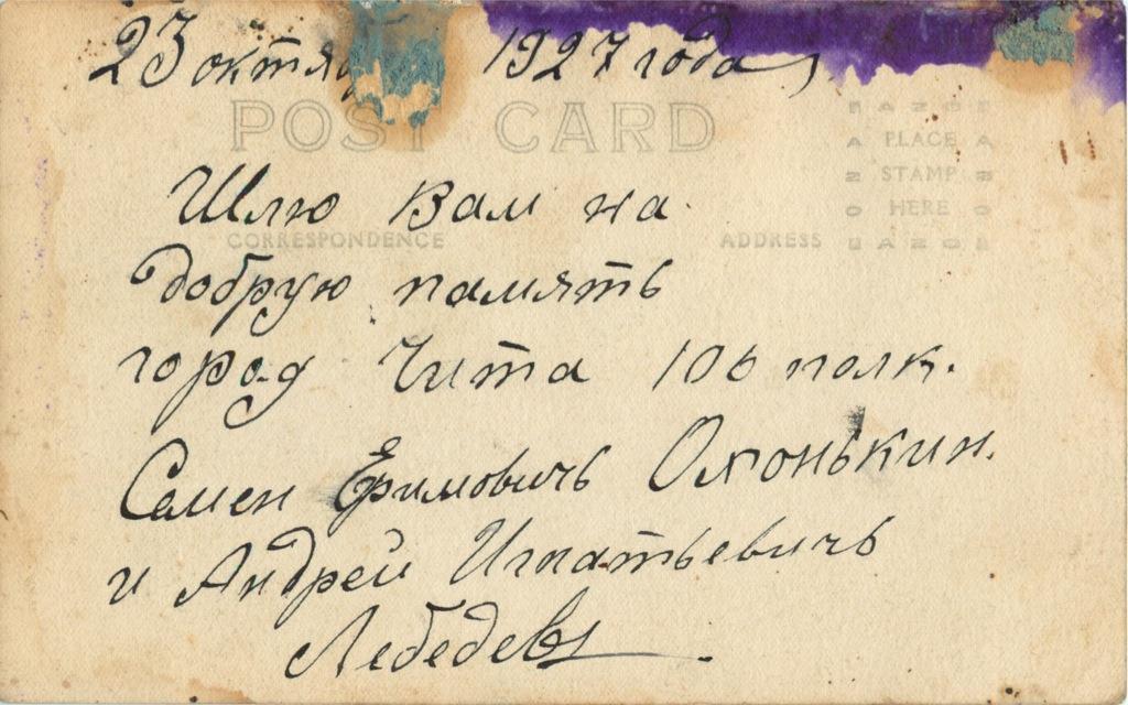 Открытое письмо 1927 года (СССР)