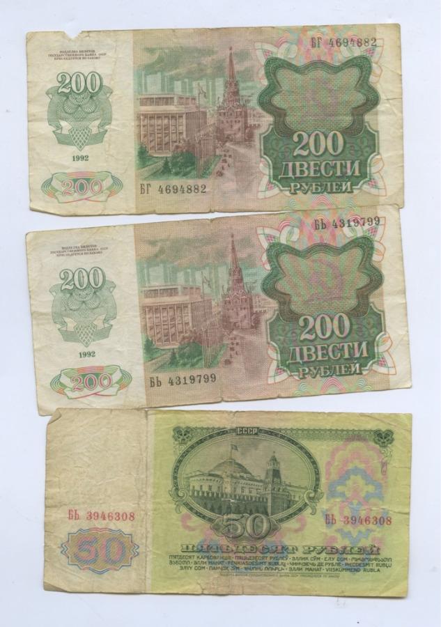 Набор банкнот 1961, 1992 (СССР)
