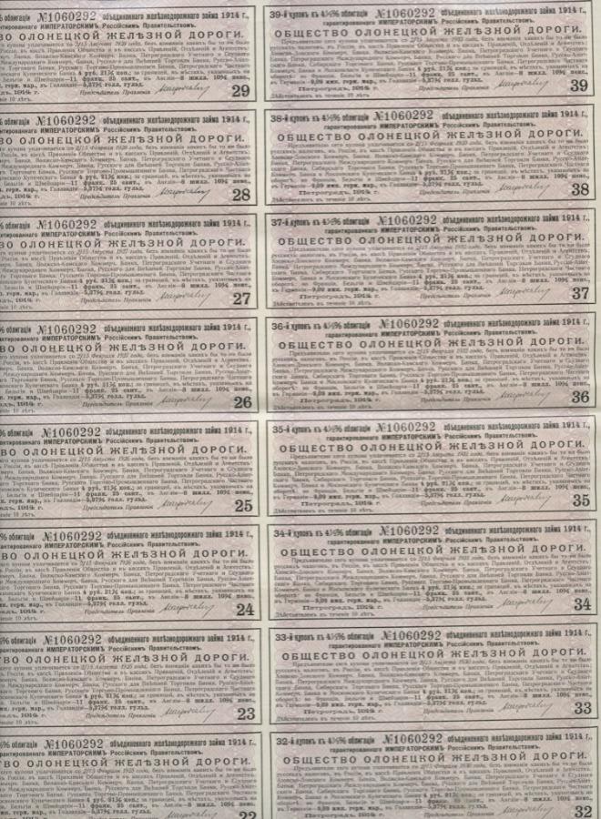 187 рублей 50 копеек (облигация общества Олонецкой железной дороги) 1914 года (Российская Империя)