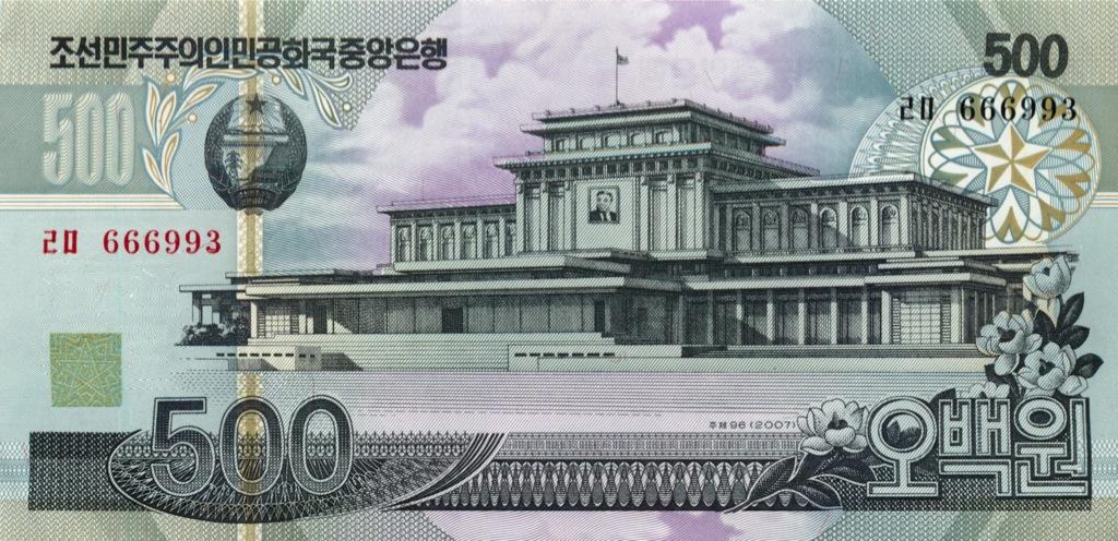 500 вон (Северная Корея)
