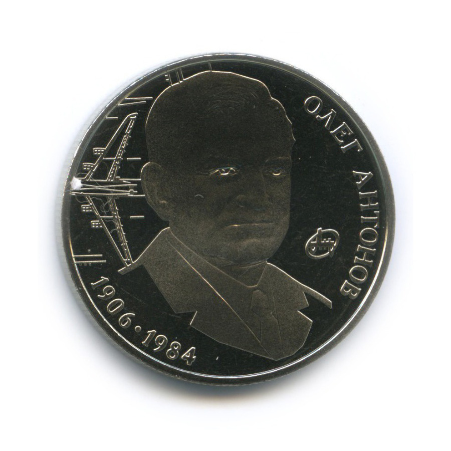 2 гривны — 100 лет содня рождения Олега Антонова 2006 года (Украина)