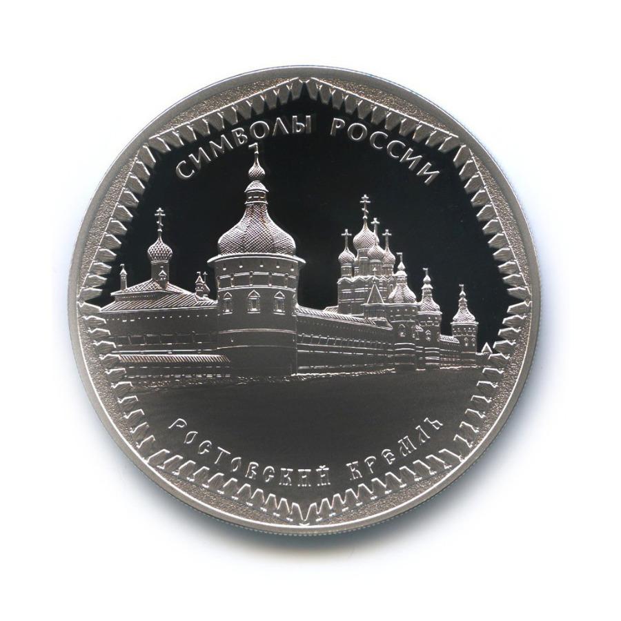 3 рубля - Символы России - Ростовский кремль 2015 года СПМД (Россия)