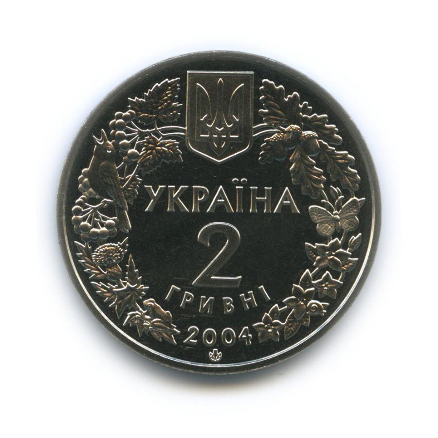 2 гривны — Флора ифауна - Азовка 2004 года (Украина)