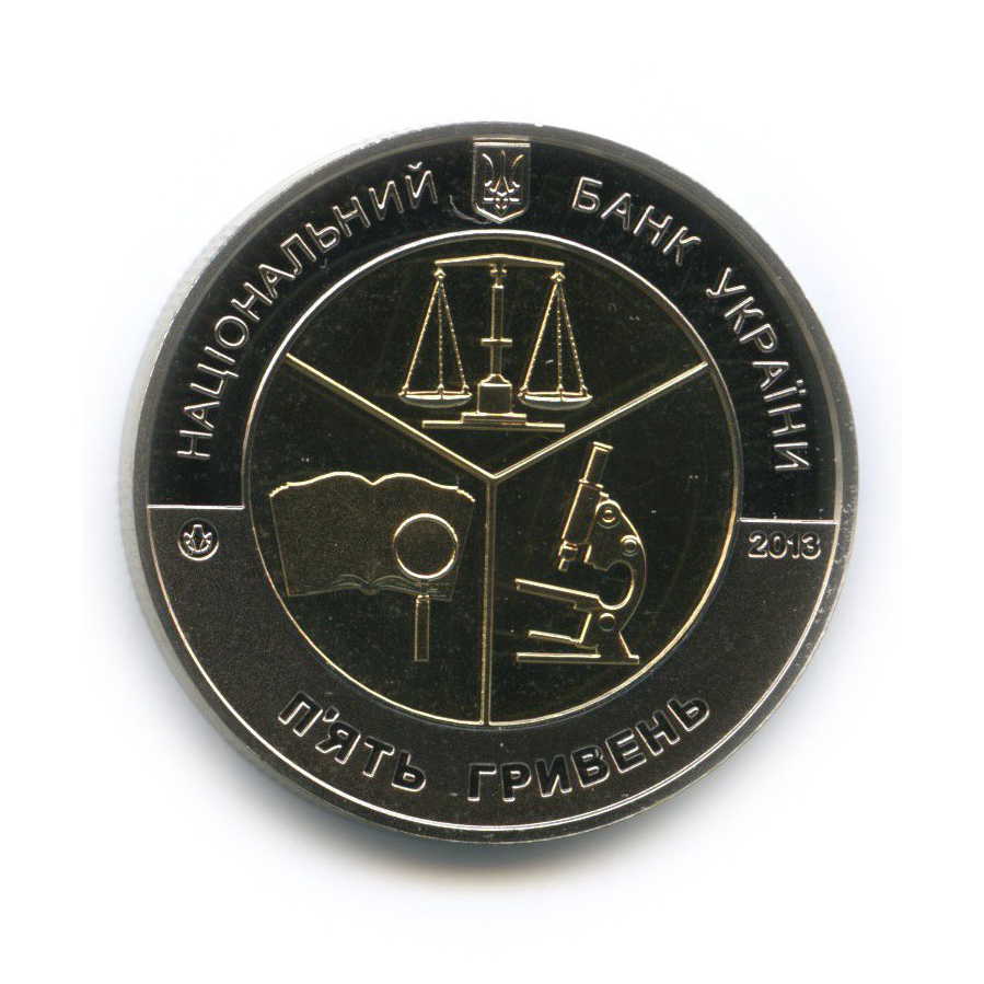 5 гривен — 100 лет Киевскому научно-исследовательскому институту судебных экспертиз 2013 года (Украина)