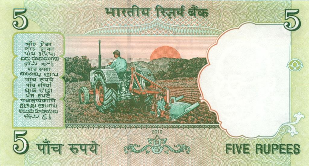 5 рупий 2010 года (Индия)