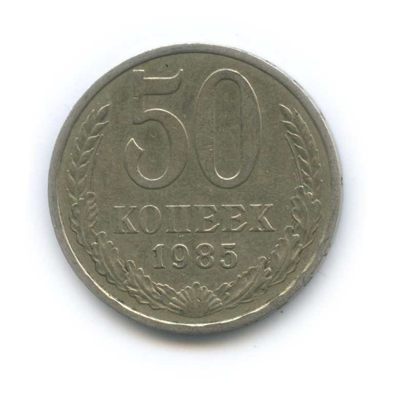 50 копеек 1985 года (СССР)