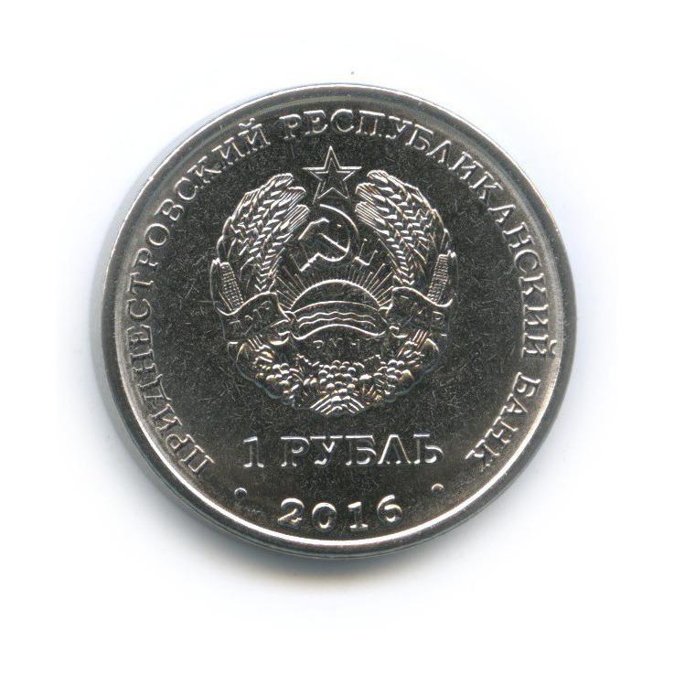 1 рубль - Чемпионат мира похоккею, Россия 2016 (Приднестровье) 2016 года
