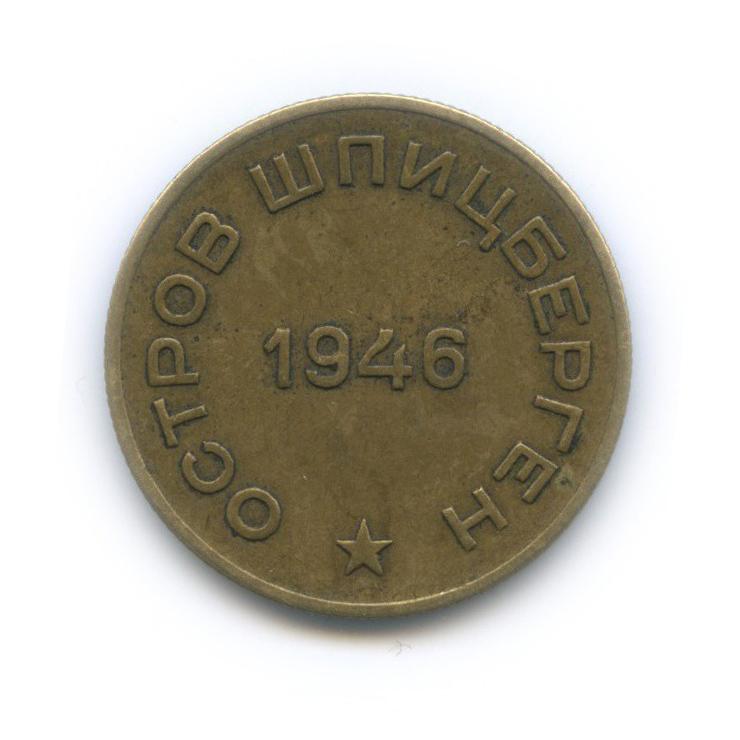 10 копеек - Арктикуголь, Остров Шпицберген 1946 года (СССР)