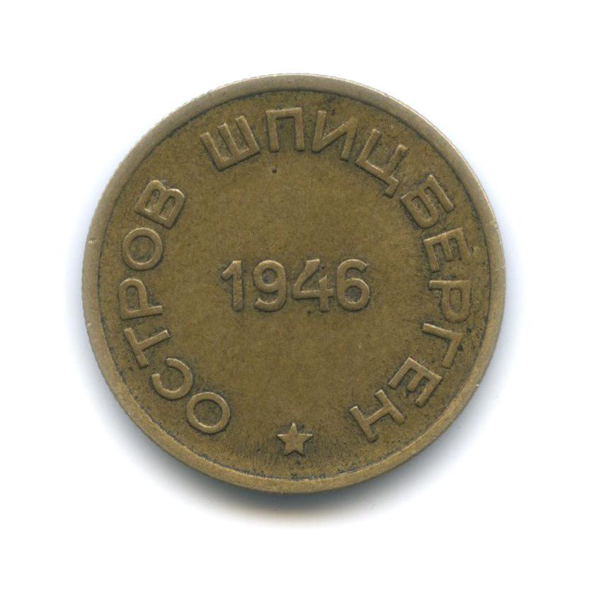 15 копеек - Арктикуголь, Остров Шпицберген 1946 года (СССР)