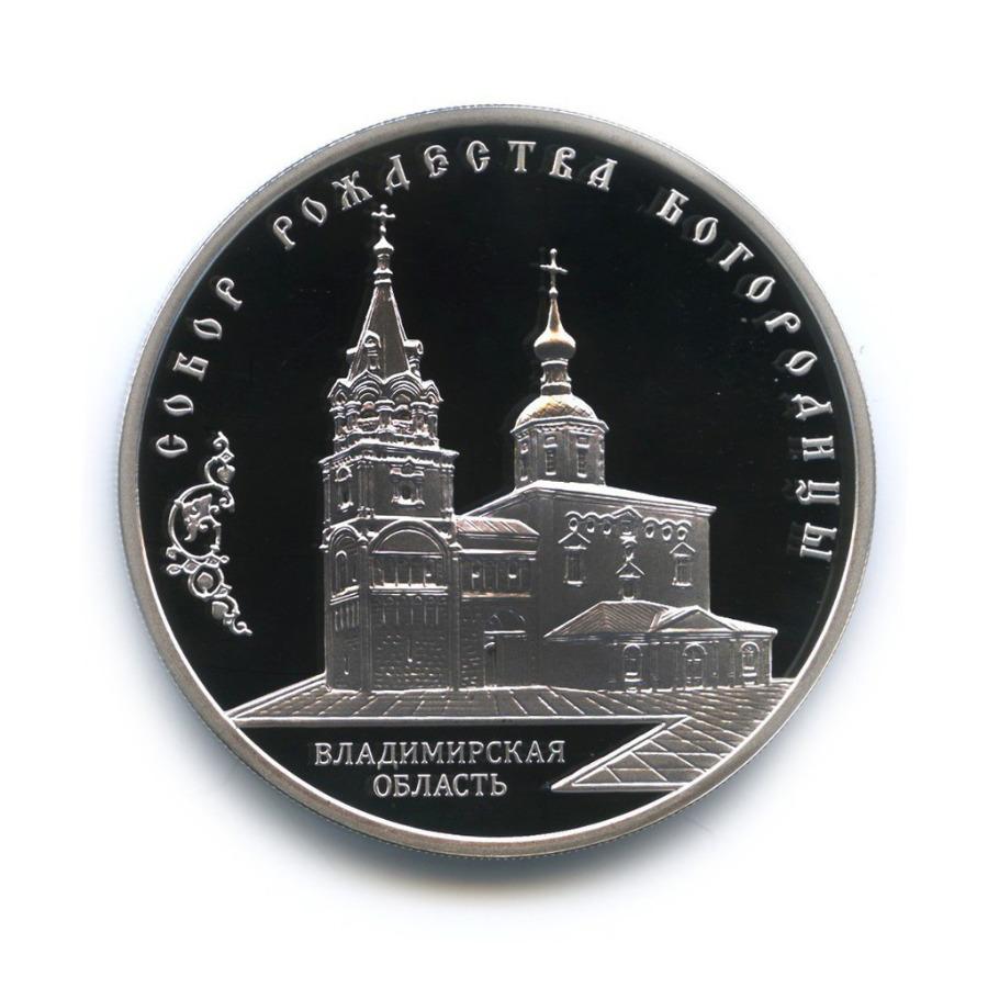 3 рубля - Собор Рождества Богородицы, Владимирская область 2012 года ММД (Россия)