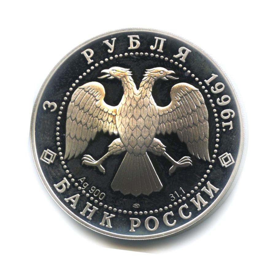 3 рубля — Русский балет - Щелкунчик, Сцена танца 1996 года (Россия)