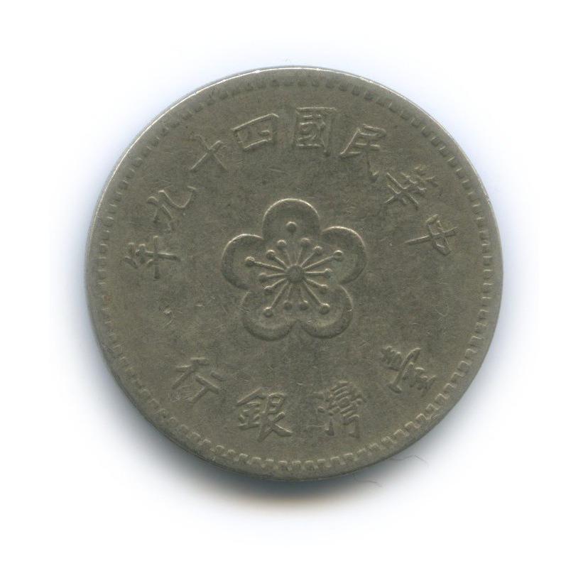 1 доллар 1960 года (Тайвань)