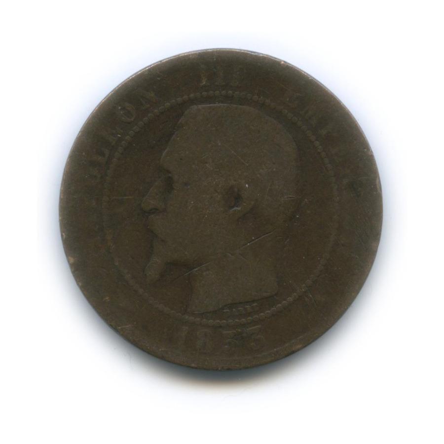 10 сантимов - Наполеон III 1853 года (Франция)