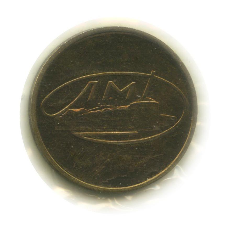 Жетон «ЛМД» (взапайке) (СССР)