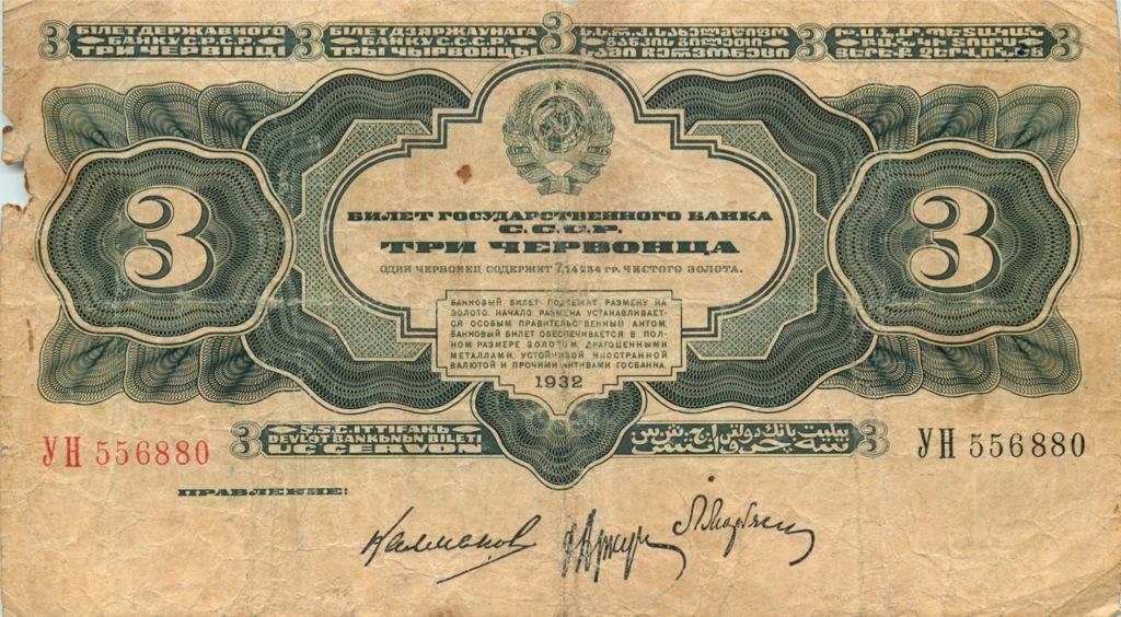 3 червонца 1932 года (СССР)